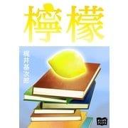 檸檬(オリオンブックス) [電子書籍]
