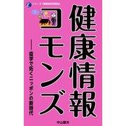 健康情報コモンズ(ディジタルアーカイブズ) [電子書籍]