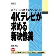 4Kテレビが求める新映像美(PJ総合研究所) [電子書籍]