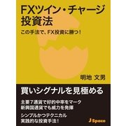 FXツイン・チャージ投資法(JSpace) [電子書籍]