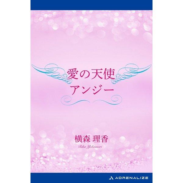 愛の天使アンジー(アドレナライズ) [電子書籍]