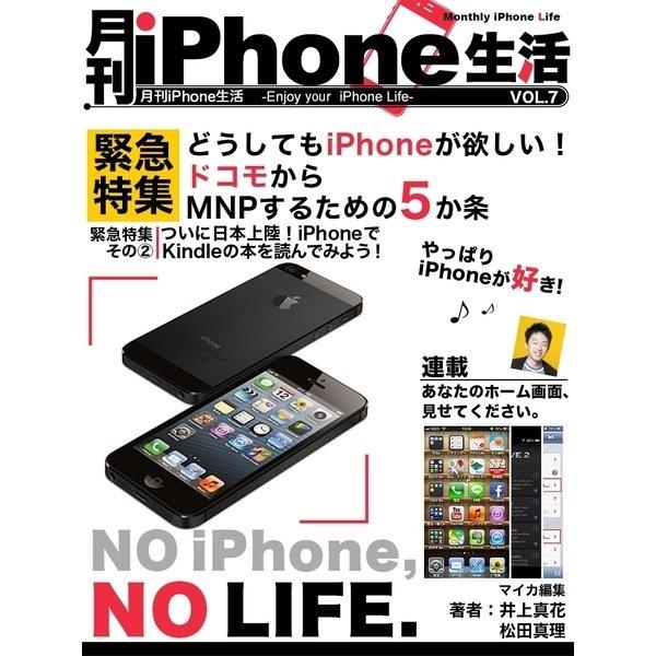 月刊iPhone生活Vol.7 どうしてもiPhoneが欲しい!ドコモからMNPするための5か条(マイカ) [電子書籍]