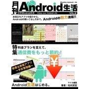 月刊Android生活vol.8 料金プランを変えて、通信費をもっと節約!(マイカ) [電子書籍]