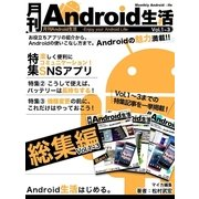 月刊Android生活 総集編 Vol.1~3(マイカ) [電子書籍]