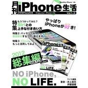月刊iPhone生活 総集編 Vol.1~3(マイカ) [電子書籍]