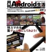 月刊Android生活 Vol.9 スマホをゲ-ム機にしてみよう!(マイカ) [電子書籍]
