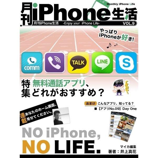 月刊iPhone生活 Vol.9 無料通話アプリ、どれがおすすめ?(マイカ) [電子書籍]