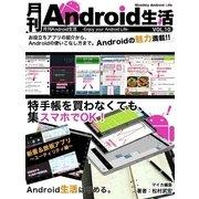 月刊Android生活 Vol.10 手帳を買わなくても、スマホでOK!(マイカ) [電子書籍]