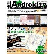 月刊Android生活 Vol.11 スマホで家計を管理しよう!(マイカ) [電子書籍]