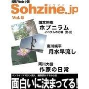 投稿Web小説『Sohzine.jp』Vol.5(マイカ) [電子書籍]