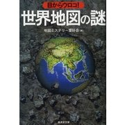 目からウロコ!世界地図の謎(暁教育図書) [電子書籍]