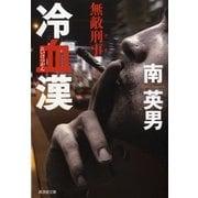 冷血漢―無敵刑事(デカ)(暁教育図書) [電子書籍]