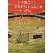 甲子園だけが高校野球ではない〈2〉 (暁教育図書) [電子書籍]