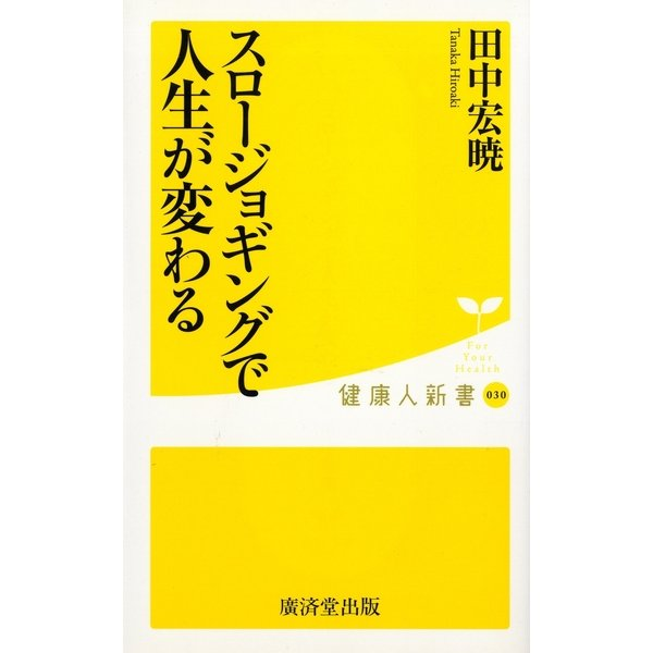 スロージョギングで人生が変わる(暁教育図書) [電子書籍]