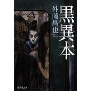 黒異本(暁教育図書) [電子書籍]