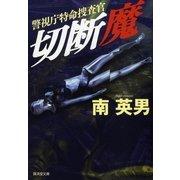 切断魔―警視庁特命捜査官(暁教育図書) [電子書籍]
