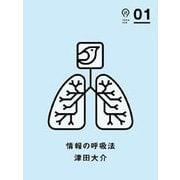 情報の呼吸法((朝日出版社) [電子書籍]