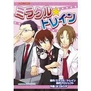 ミラクル☆トレイン(PASH!COMICS) (主婦と生活社) [電子書籍]