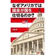 なぜアメリカでは議会が国を仕切るのか?―現役外交官が教えるまるわかり米国政治 (ポット出版) [電子書籍]