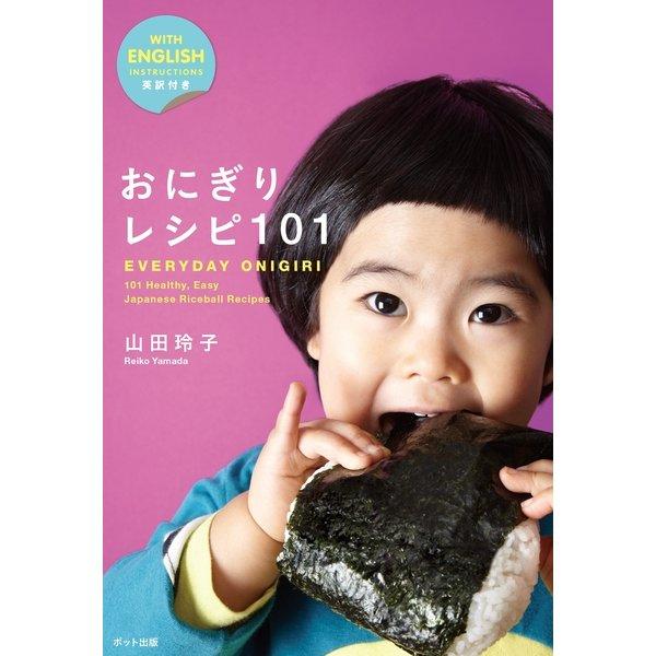 おにぎりレシピ101 (ポット出版) [電子書籍]