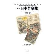 対訳 日本昔噺集 第1巻(彩流社) [電子書籍]