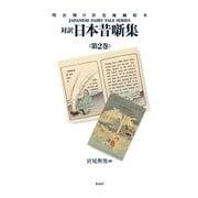 対訳 日本昔噺集 第2巻(彩流社) [電子書籍]
