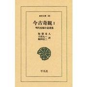今古奇観  1 明代短編小説選集(平凡社) [電子書籍]