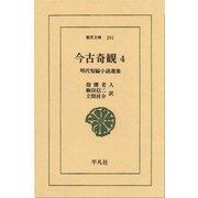 今古奇観 4-明代短編小説選集(平凡社) [電子書籍]