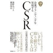 企業ブランディングを実現するCSR(企業の社会的責任)(産業編集センター) [電子書籍]
