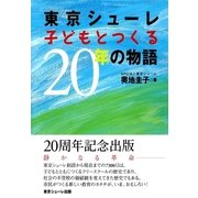 東京シューレ子どもとつくる20年の物語 (東京シューレ出版) [電子書籍]