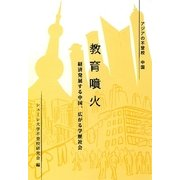 アジアの不登校中国 教育噴火―経済発展する中国、広がる学歴社会 (東京シューレ出版) [電子書籍]
