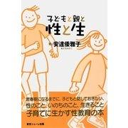 子どもと親と性と生 (東京シューレ出版) [電子書籍]