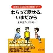わらって話せる、いまだから―高機能自閉症児の青春ドラマ (東京シューレ出版) [電子書籍]