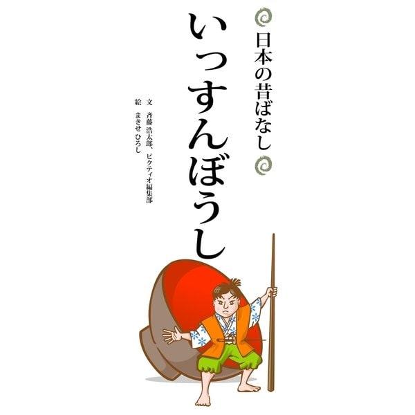 (日本の昔話)いっすんぼうし(絵本のピクティオ) [電子書籍]