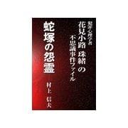 蛇塚の怨霊(いるかネットブックス) [電子書籍]