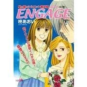 ENGAGE~星の瞳のシルエット番外編(フェアベル) [電子書籍]