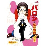 バロン~猫の男爵~(1)(フェアベル) [電子書籍]