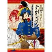 皇帝ナポレオン(1)(フェアベル) [電子書籍]