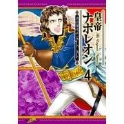 皇帝ナポレオン(4)(フェアベル) [電子書籍]