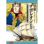 皇帝ナポレオン(5)(フェアベル) [電子書籍]
