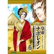 皇帝ナポレオン(6)(フェアベル) [電子書籍]