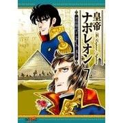 皇帝ナポレオン(7)(フェアベル) [電子書籍]