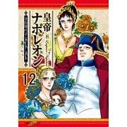 皇帝ナポレオン(12)(フェアベル) [電子書籍]