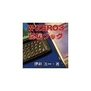 W-ZERO3応援ブック(マイカ) [電子書籍]