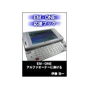 EM・ONE応援ブック(マイカ) [電子書籍]