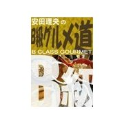 安田理央のB級グルメ道(マイカ) [電子書籍]