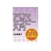 アロマセラピ-入門~香りでスッキリ!悩み解消!~(マイカ) [電子書籍]