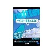 ツイッタ-生活のススメ(マイカ) [電子書籍]