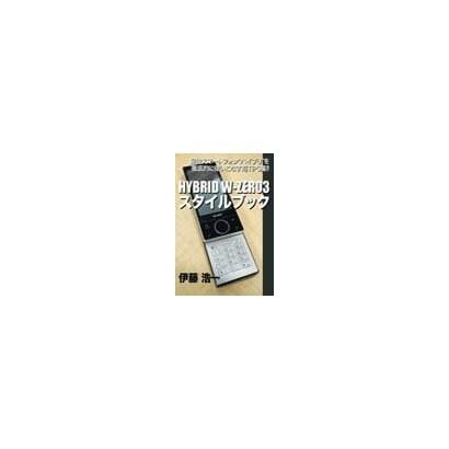 HYBRID W-ZERO3スタイルブック(マイカ) [電子書籍]