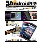 月刊Android生活 楽しく便利にコミュニケ-ション!SNSアプリ(マイカ) [電子書籍]